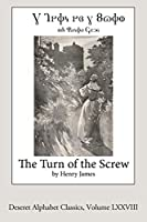 The Turn of the Screw (Deseret Alphabet edition)