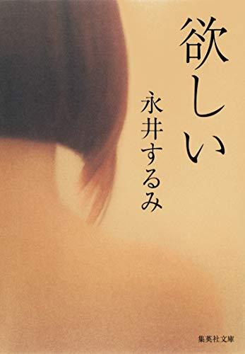 欲しい (集英社文庫)