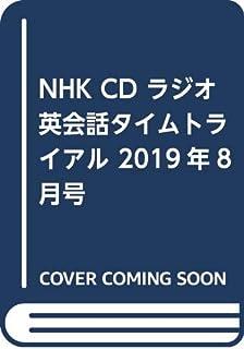 NHK CD ラジオ 英会話タイムトライアル 2019年8月号