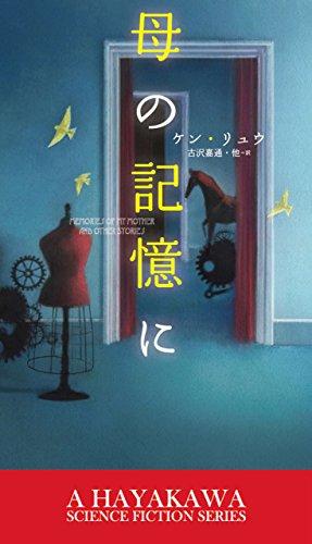 母の記憶に (新☆ハヤカワ・SF・シリーズ)