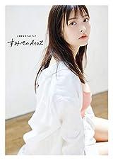 上坂すみれの最新フォトブック「すみぺのAtoZ」12月19日発売