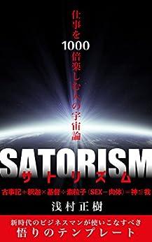 [浅村正樹]のSATORISM: 古事記+釈迦×基督÷素粒子(SEX‐肉体)=神≦我