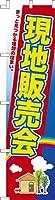 既製品のぼり旗 「現地販売会」不動産 短納期 高品質デザイン 450mm×1,800mm のぼり