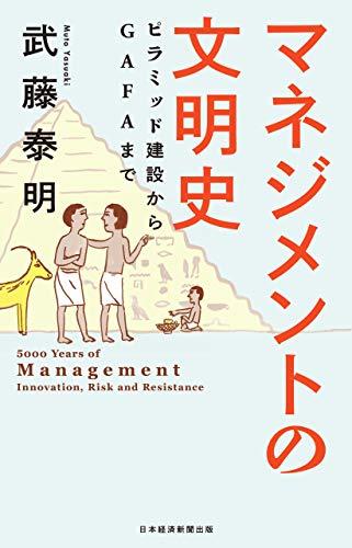 マネジメントの文明史 ピラミッド建設からGAFAまで (日本経済新聞出版)