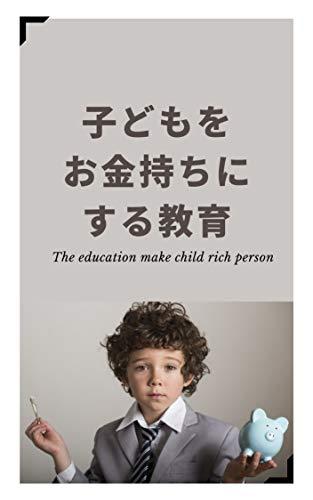 自宅でできる 子供をお金持ちにする教育: 4歳から差が出るお金の教育 (資産防衛塾)