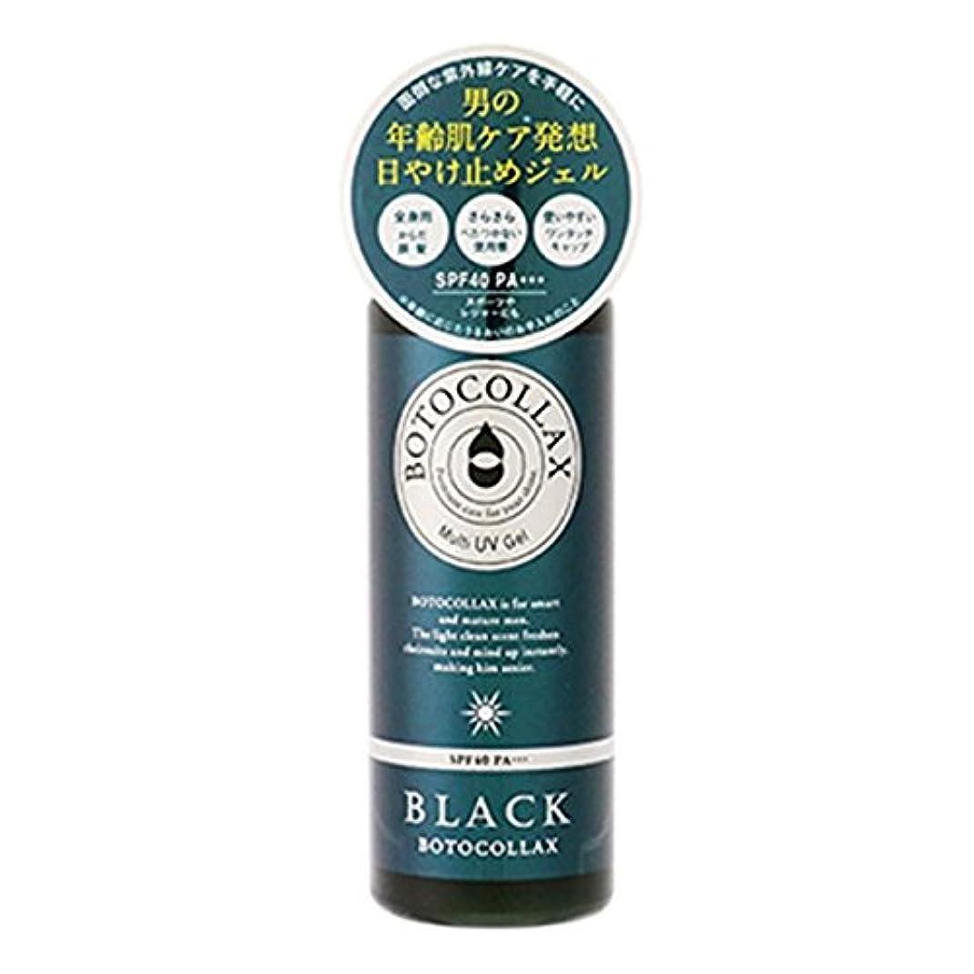 勤勉な契約した偽装するボトコラックス ブラック(BOTOCOLLAX BLACK) ボトコラックスブラック オーシャン マルチUVジェル 70g【**/**】