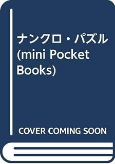 ナンクロ・パズル (mini Pocket Books)