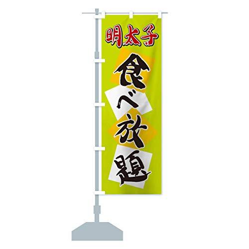 明太子食べ放題 のぼり旗 サイズ選べます(ショート60x150cm 左チチ)