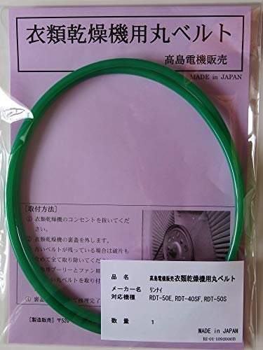 リンナイ 衣類乾燥機用丸ベルト RDT-50E,RDT-40SF,RDT-50S