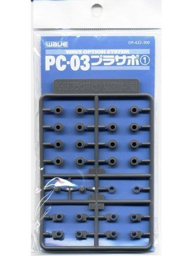 ウェーブ オプションシステムシリーズ プラサポ 1 PC 3mm用 プラモデル用パーツ PC-03