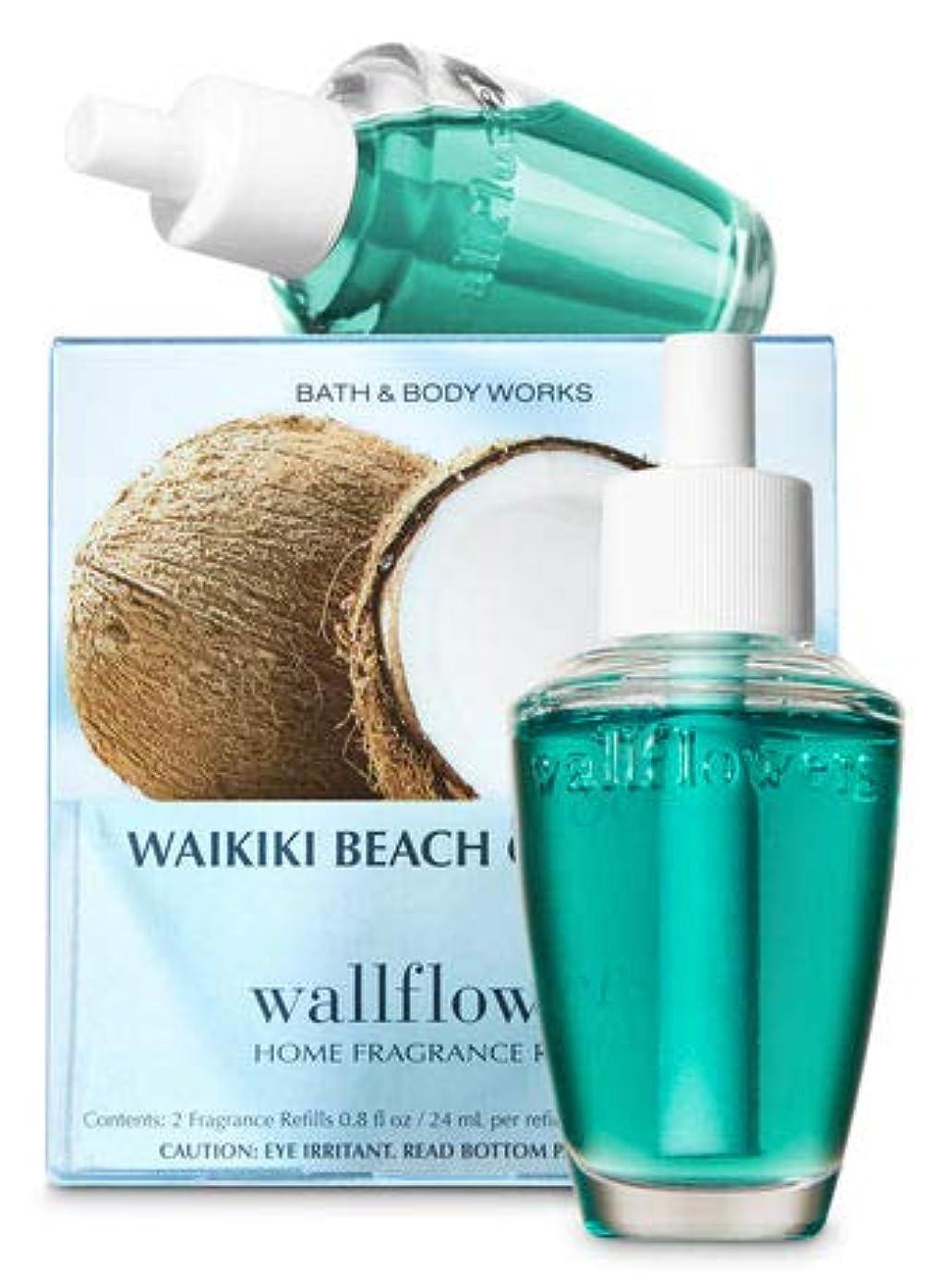 カウボーイ端切断する【Bath&Body Works/バス&ボディワークス】 ルームフレグランス 詰替えリフィル(2個入り) ワイキキビーチココナッツ Wallflowers Home Fragrance 2-Pack Refills Waikiki Beach Coconut [並行輸入品]