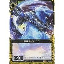 聖獣オーラセベク 【UC】 B06-056-UC 《Z/X(ゼクス) ブースター 第6弾「五神竜の巫女」》