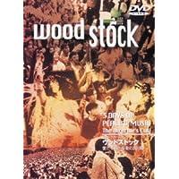 ウッドストック~愛と平和と音楽の3日間~ [DVD]