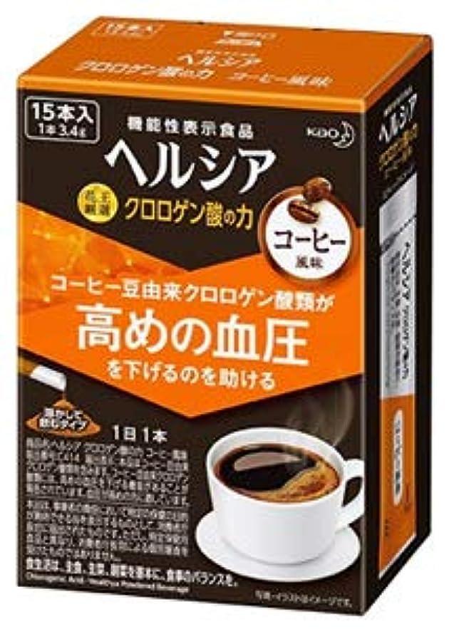 服それらプラグ《セット販売》 花王 ヘルシア クロロゲン酸の力 コーヒー風味 (3.4g×15本)×3個セット 粉末飲料 機能性表示食品