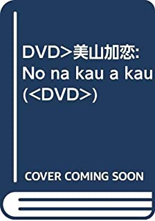 DVD>美山加恋:No na kau a kau (<DVD>)