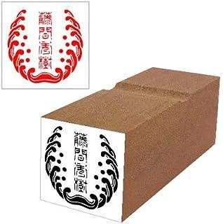 Web 落款 <712> 篆古印 はんこ (21mm 印鑑)
