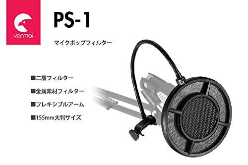 YANMAI『マイクポップフィルター(PS-1)』