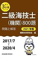 41CkicqLmBL. SL200  - 海技士試験・海技従事者試験 01