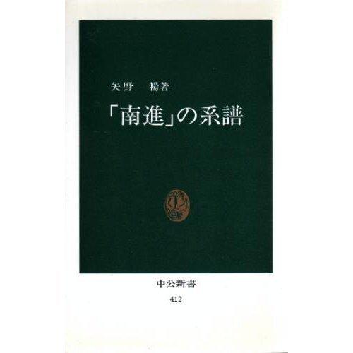 「南進」の系譜 (中公新書 412)