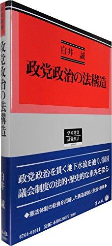 政党政治の法構造 ― 明治・大正期憲法改革の地下水流 (学術選書164)