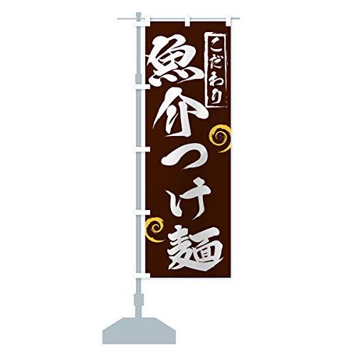 魚介つけ麺 のぼり旗 サイズ選べます(ジャンボ90x270cm 左チチ)