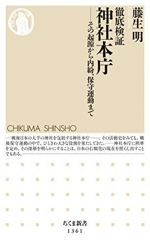 徹底検証 神社本庁 (ちくま新書)