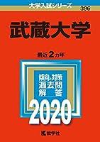 武蔵大学 (2020年版大学入試シリーズ)