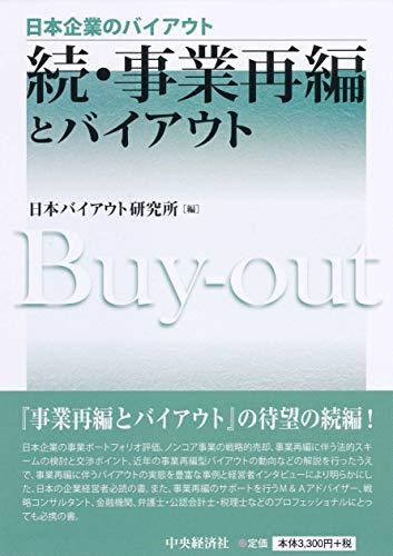続・事業再編とバイアウト (日本企業のバイアウト)