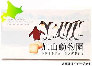 「旭山動物園 お土産 お菓子」北海道の旭山動物園 ホワイトチョコラングドシャ お菓子 クッキー