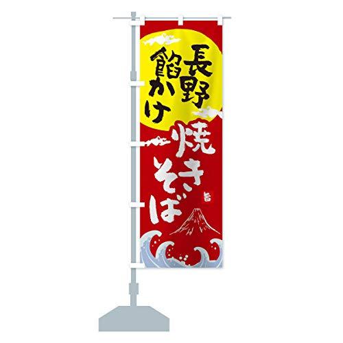 長野餡かけ焼きそば のぼり旗 サイズ選べます(ハーフ30x90cm 左チチ)