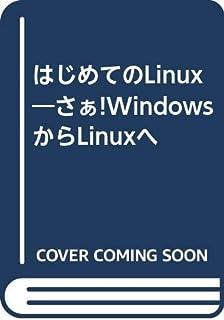 はじめてのLinux―さぁ!WindowsからLinuxへ