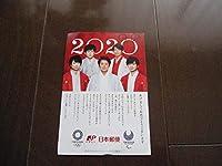 貴重・非売品 日本郵便 2020 年賀状 フライヤー 嵐 ARASHI 二宮和也 櫻井翔 大野智 松本潤 相葉雅紀