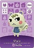 どうぶつの森 amiiboカード 第3弾 【264】 ジュン