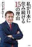 私が日本に住み続ける15の理由: 日本人は、世界一の楽園に住んでいることを、知っていますか?