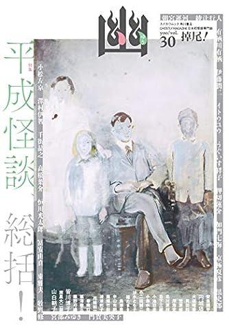 怪談専門誌 幽 VOL.30 (カドカワムック 763)