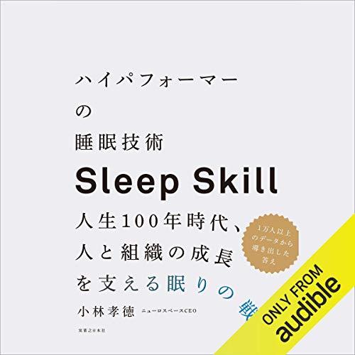 『ハイパフォーマーの睡眠技術 人生100年時代、人と組織の成長を支える眠りの戦略』のカバーアート