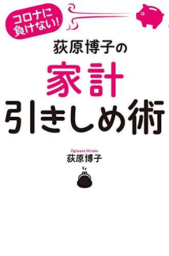 コロナに負けない! 荻原博子の家計引きしめ術の詳細を見る