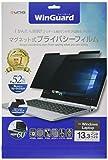 UNIQ マグネット式プライバシーフィルム 13.3インチ/WinGuard/Windows ノートPC 13.3インチ 専用/視野角60度/WIG13PF/パテント取得済み正規品