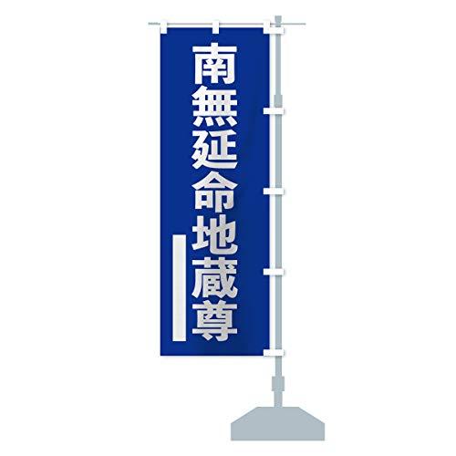 南無延命地蔵尊 のぼり旗 サイズ選べます(ジャンボ90x270cm 右チチ)
