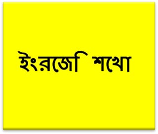 bangla speaking course