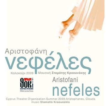 Aristophanes' Nefeles (Original Cast Recording)
