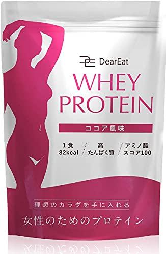 プロテイン ダイエット ホエイ DearEat ビタミンC 豊富 な ホエイプロテイン 1kg 女性 に必要な タンパク質 たっぷり配合 ココア 味で飲みやすい 女性向け の アミノ酸 サプリ メント で たんぱく質 補給 置き換え や 減量 にも