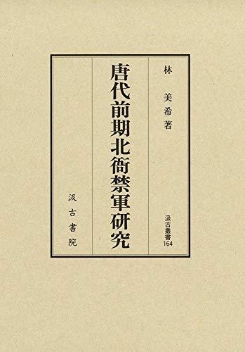 唐代前期北衙禁軍研究 汲古叢書164 (汲古叢書 164)
