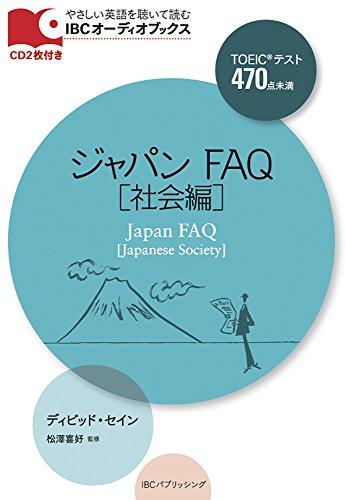 CD付 ジャパン FAQ [社会編] Japan FAQ [Japanese Society] (IBCオーディオブックス)