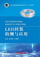 LED封装检测与应用
