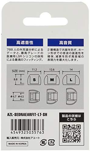 アユートAZLASednaEarfitLightShort[S/M/Lサイズ各1ペア]傘部柔軟性強化完全ワイヤレスイヤホン専用設計医療用LSRシリコン採用高音質イヤーピースAZL-SEDNAEARFIT-LT-SH