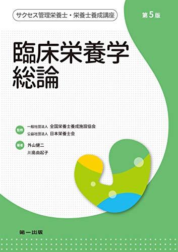 臨床栄養学総論 (サクセス管理栄養士・栄養士養成講座)