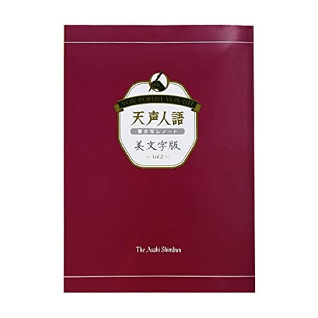 朝日新聞社 天声人語書き写しノート美文字版 vol.2