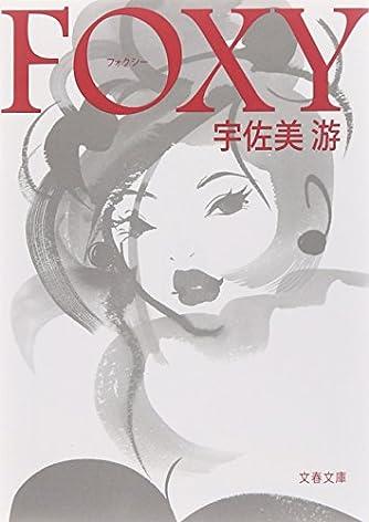 FOXY (文春文庫)