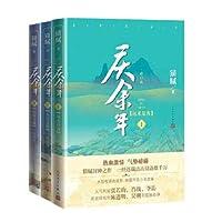 3 Qing Yu Nian Fiction Novel Books(元来家ke + ren zai jing du + bei hai you uu)